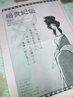 『楊貴妃伝』